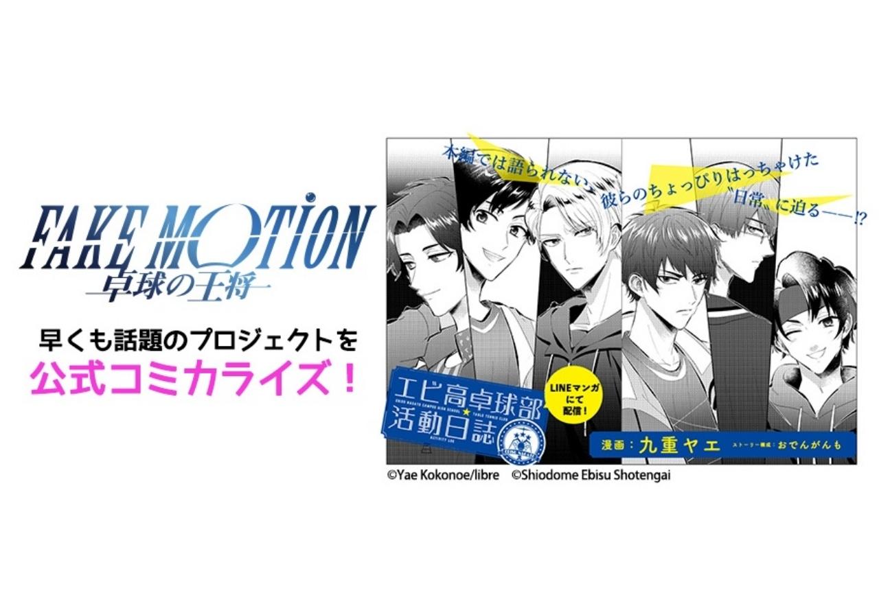 「FAKE MOTION -卓球の王将-」プロジェクトの公式コミカライズが連載開始!