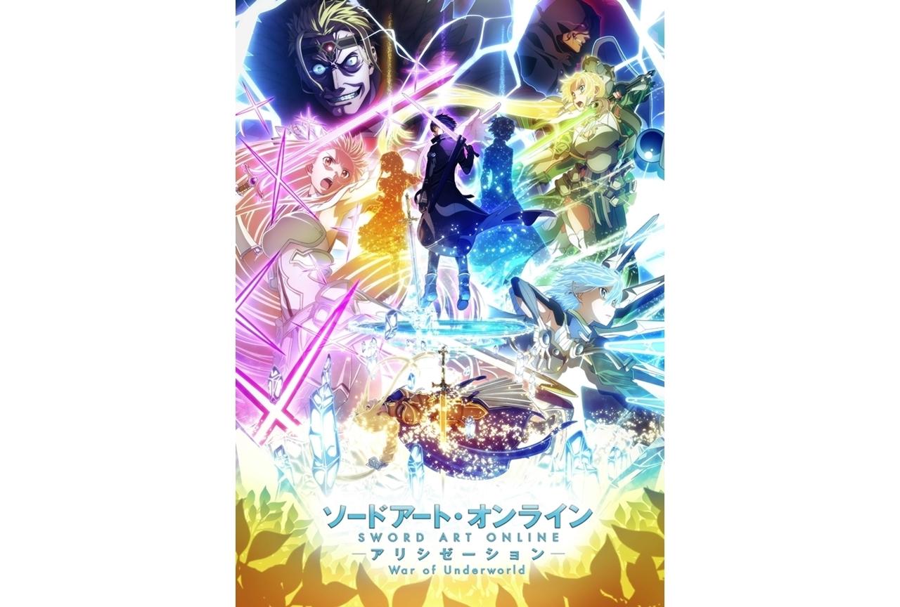 TVアニメ『SAO アリシゼーション WoU』最終章(2ndクール)が放送延期