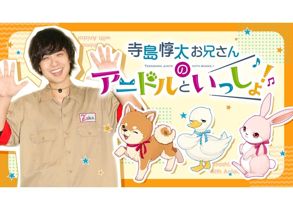 『寺島惇太お兄さんのアニドルといっしょ!』4/22放送スタート!