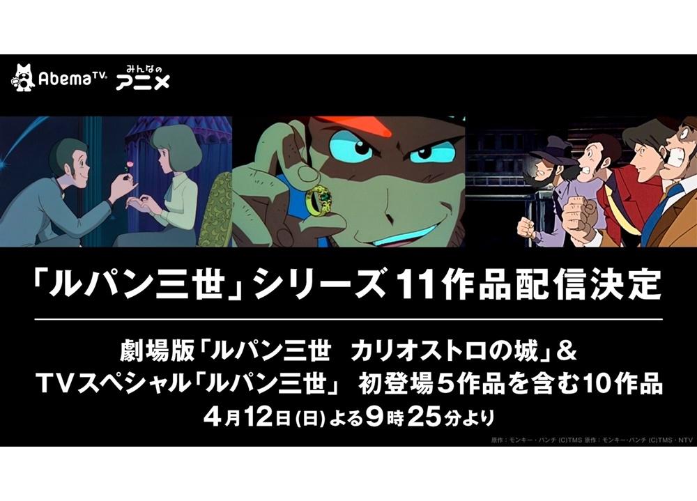 『ルパン三世』TVSP10作品+『カリ城』、4/12日より配信決定!
