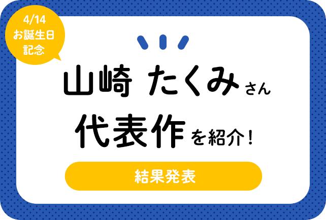 声優・山崎たくみさん、アニメキャラクター代表作まとめ(2020年版)