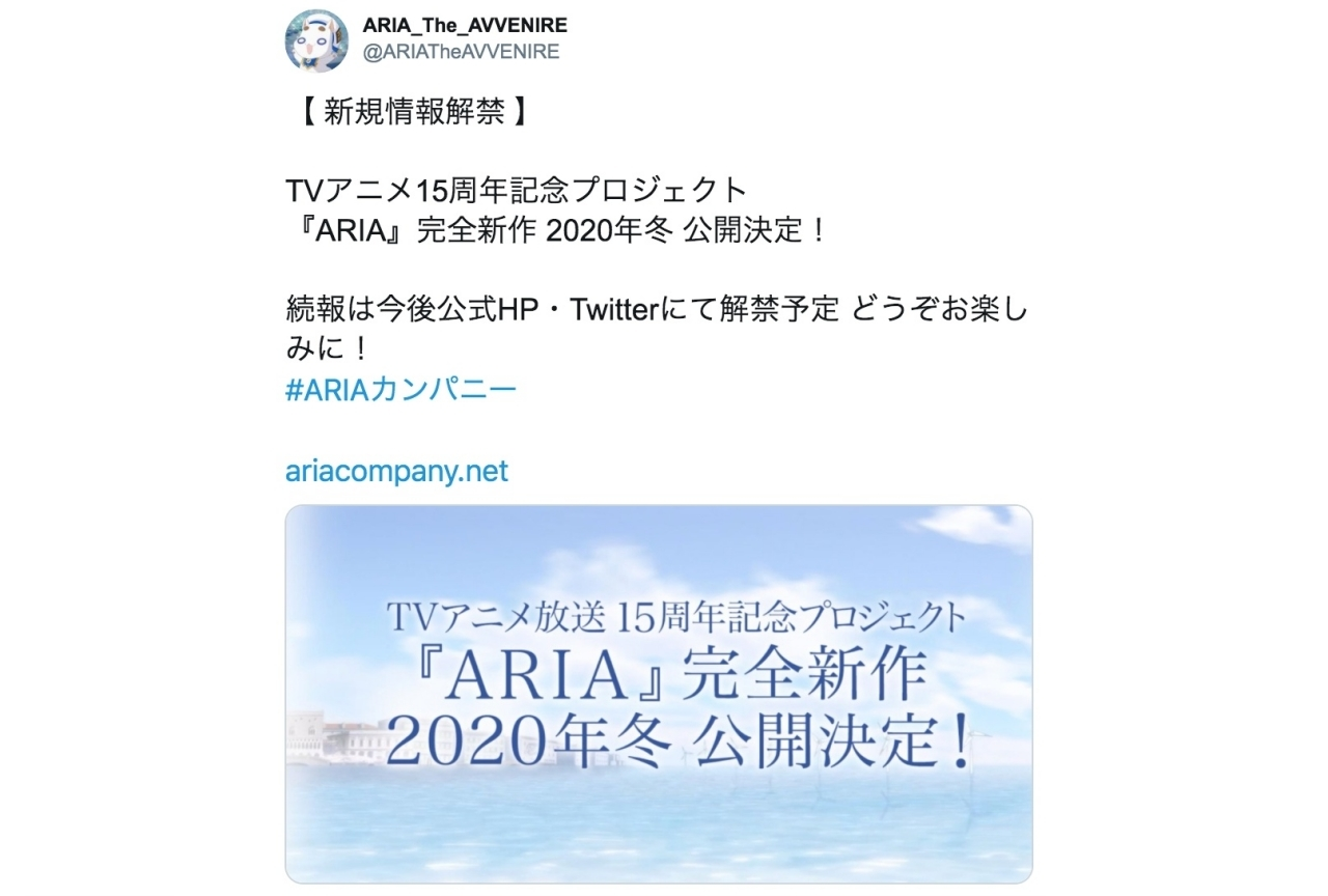 『ARIA』の完全新作が2020年冬に公開決定!