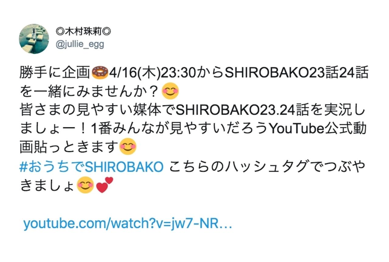 『SHIROBAKO』TVシリーズ第23話と第24話をみんなで実況しよう!
