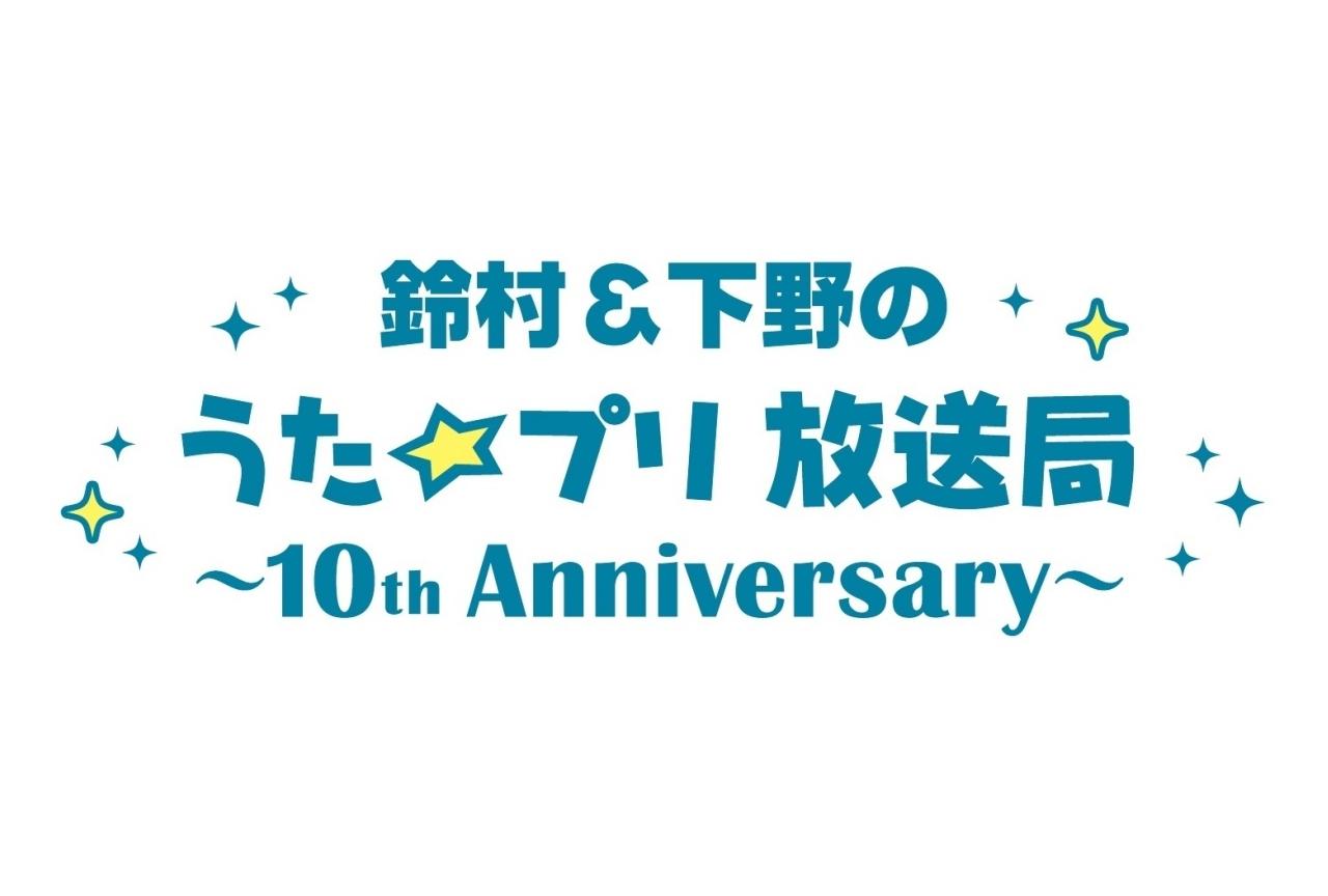 「鈴村&下野のうた☆プリ放送局」がミニ番組(全3回)として復活決定!