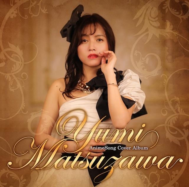 アーティスト・松澤由美さん/アニソンカヴァーアルバム「Yumi Matsuzawa AnimeSong Cover Album」レコーディング後コメント&ジャケット写真 公開