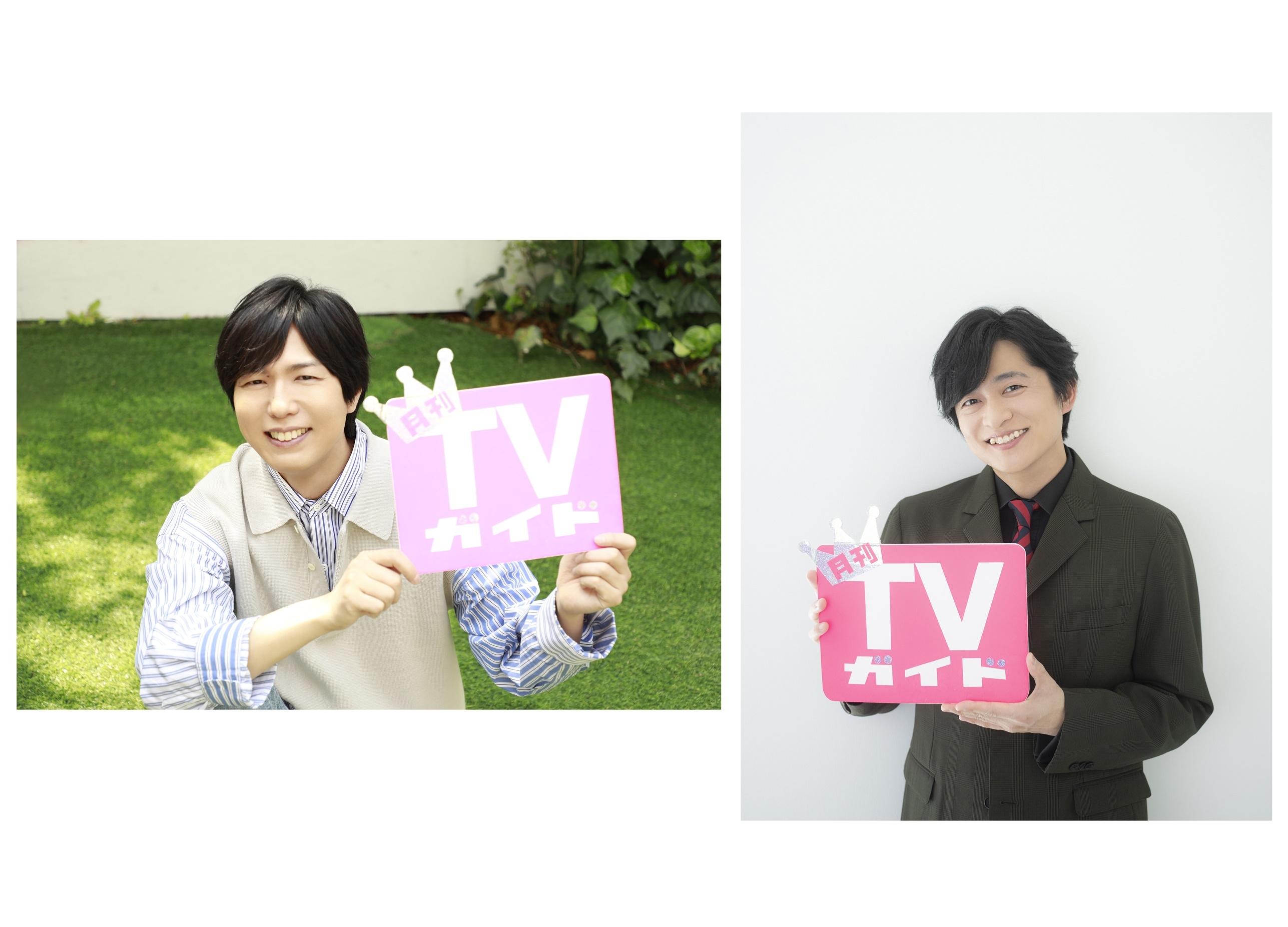 「月刊TVガイド2020年6月号」4/24発売/神谷浩史、下野紘がコロナ禍での心境を語る