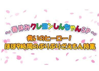 『クレヨンしんちゃん』ほぼ9時間のぶりぶりざえもん特集放送