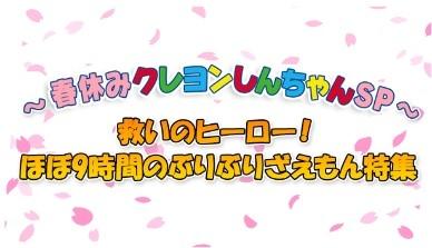 『クレヨンしんちゃん』春休みスペシャル/救いのヒーロー ほぼ9時間のぶりぶりざえもん特集 4月19日(日)よりテレ朝チャンネル1にて放送-1