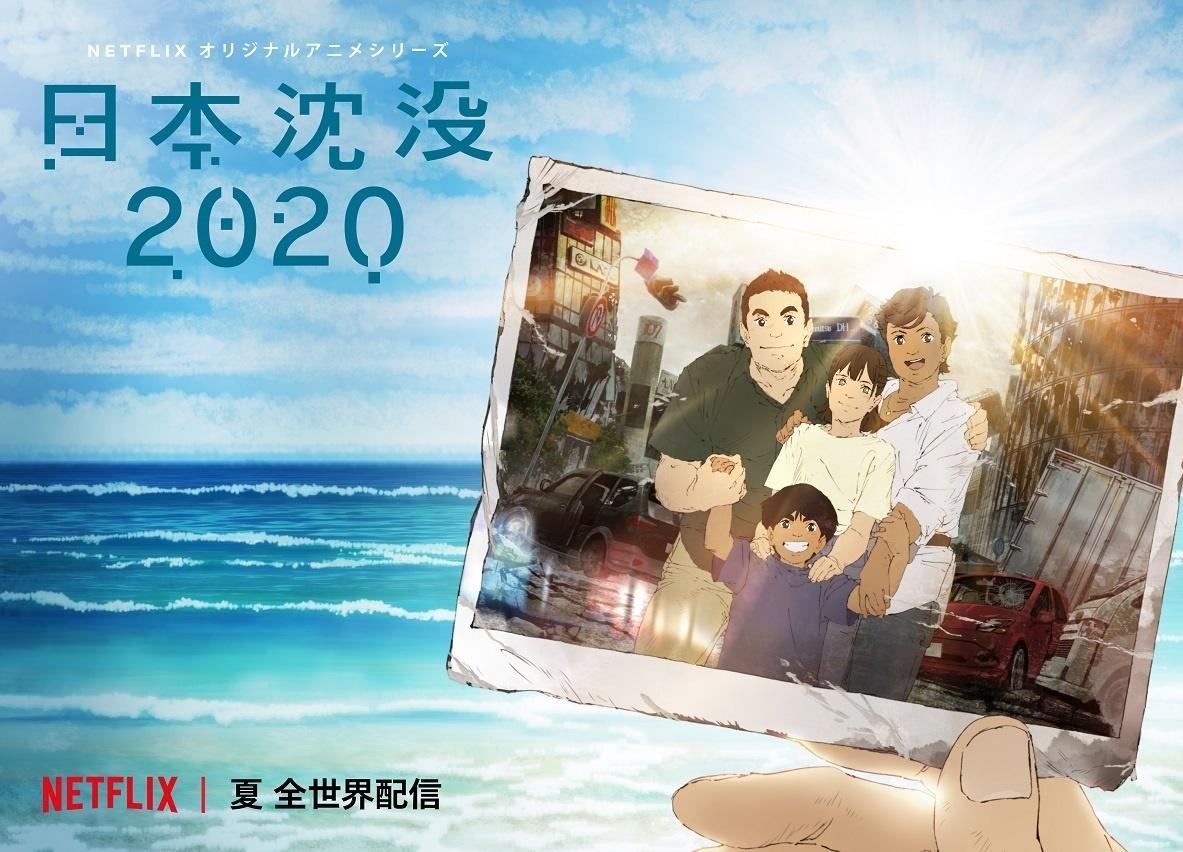 Netflixアニメ『日本沈没2020』キービジュアル解禁