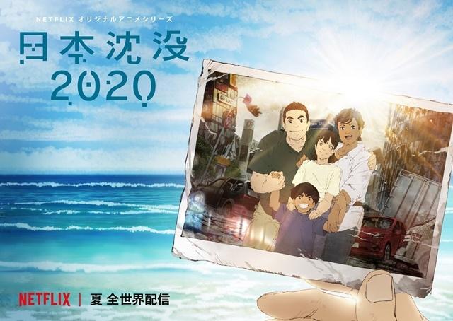 『日本沈没2020』大谷三郎役:武田太一