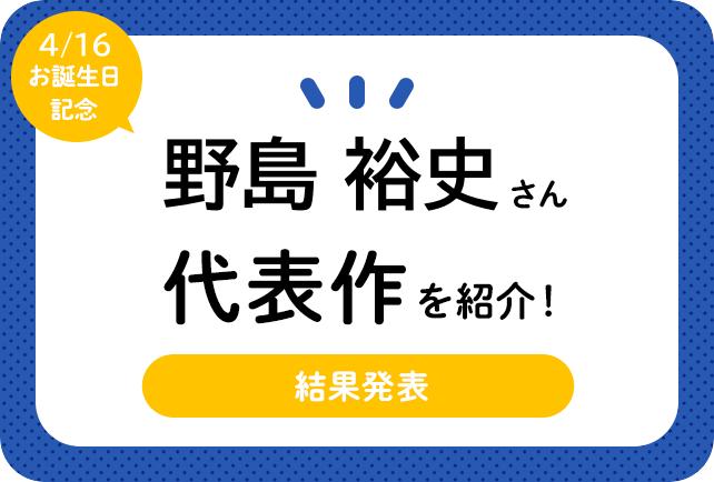 声優・野島裕史さん、アニメキャラクター代表作まとめ(2020年版)