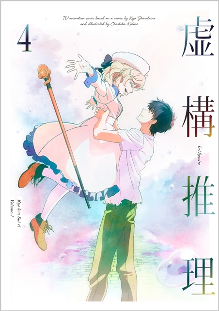 ▲公開されたBD&DVD第4巻ジャケット