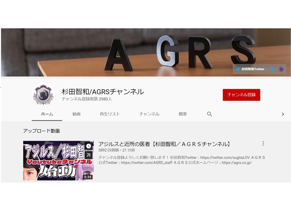 声優・杉田智和の事務所AGRSがYouTubeチャンネルを開設