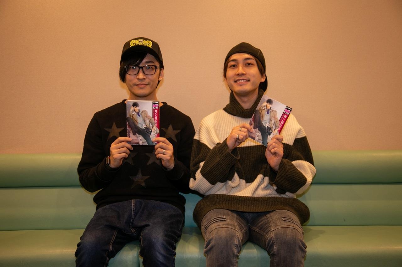 ドラマCD『酷くしないで5』中島ヨシキさん×寺島拓篤さんインタビュー