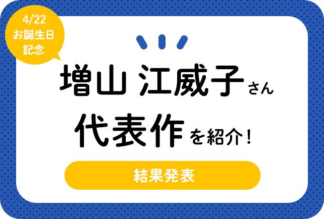 声優・増山江威子さん、アニメキャラクター代表作まとめ(2020年版)
