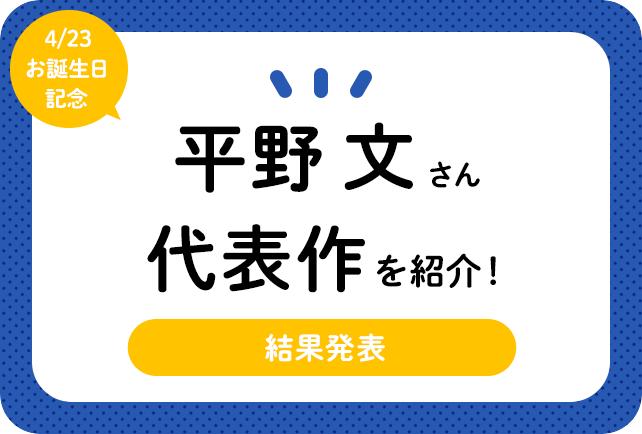 声優・平野文さん、アニメキャラクター代表作まとめ(2020年版)