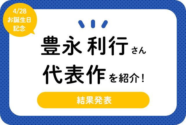 声優・豊永利行さん、アニメキャラクター代表作まとめ
