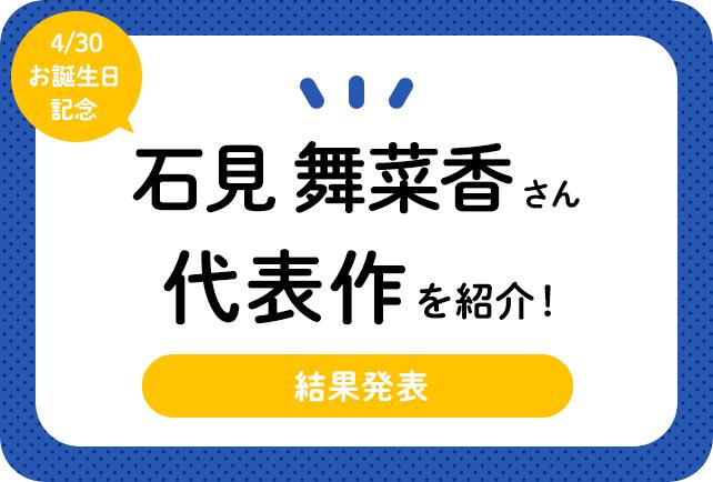 声優・石見舞菜香さん、アニメキャラクター代表作まとめ(2020年版)