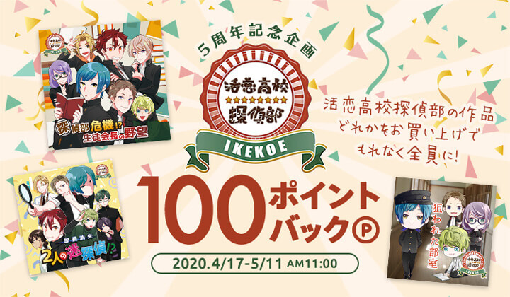 ドラマCD『活恋高校☆探偵部』シリーズ配信開始!【ポケドラで使える100ptポイントバックキャンペーン開催!】