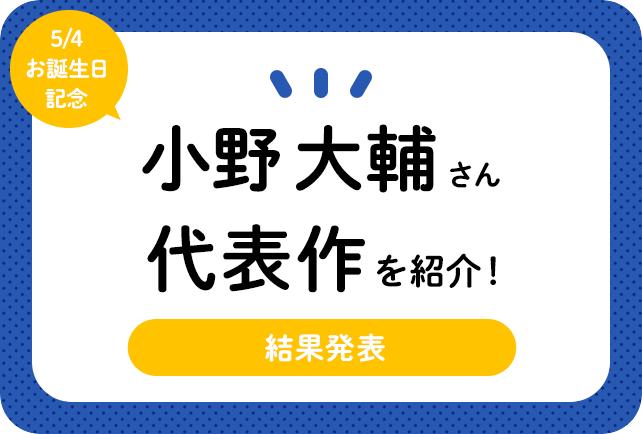 声優・小野大輔さん、アニメキャラクター代表作まとめ(2020年版)