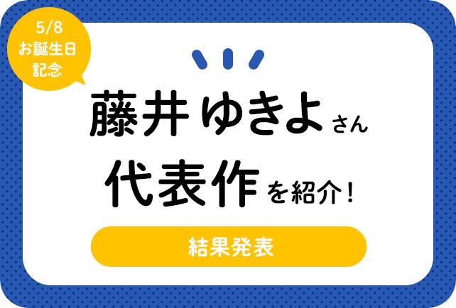 声優・藤井ゆきよさん、アニメキャラクター代表作まとめ(2020年版)