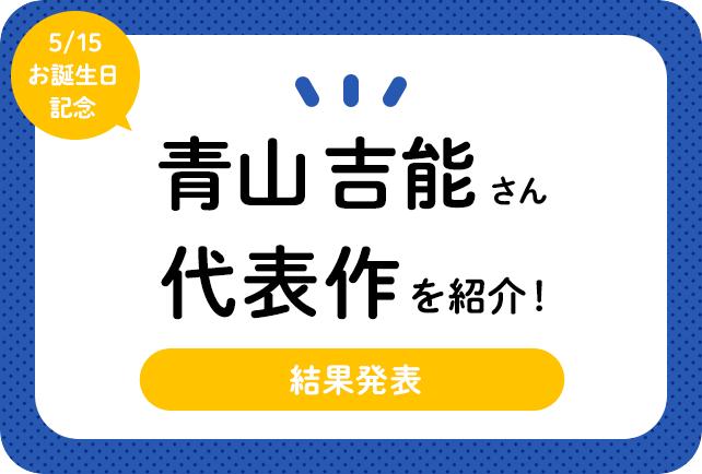 声優・青山吉能さん、アニメキャラクター代表作まとめ(2020年版)