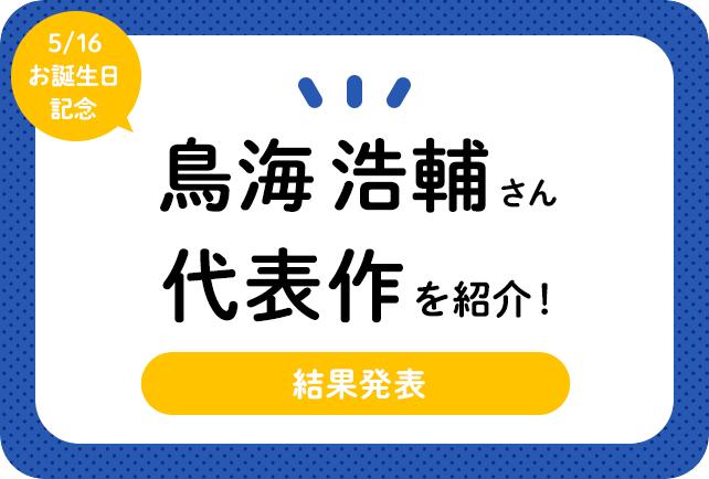 声優・鳥海浩輔さん、アニメキャラクター代表作まとめ