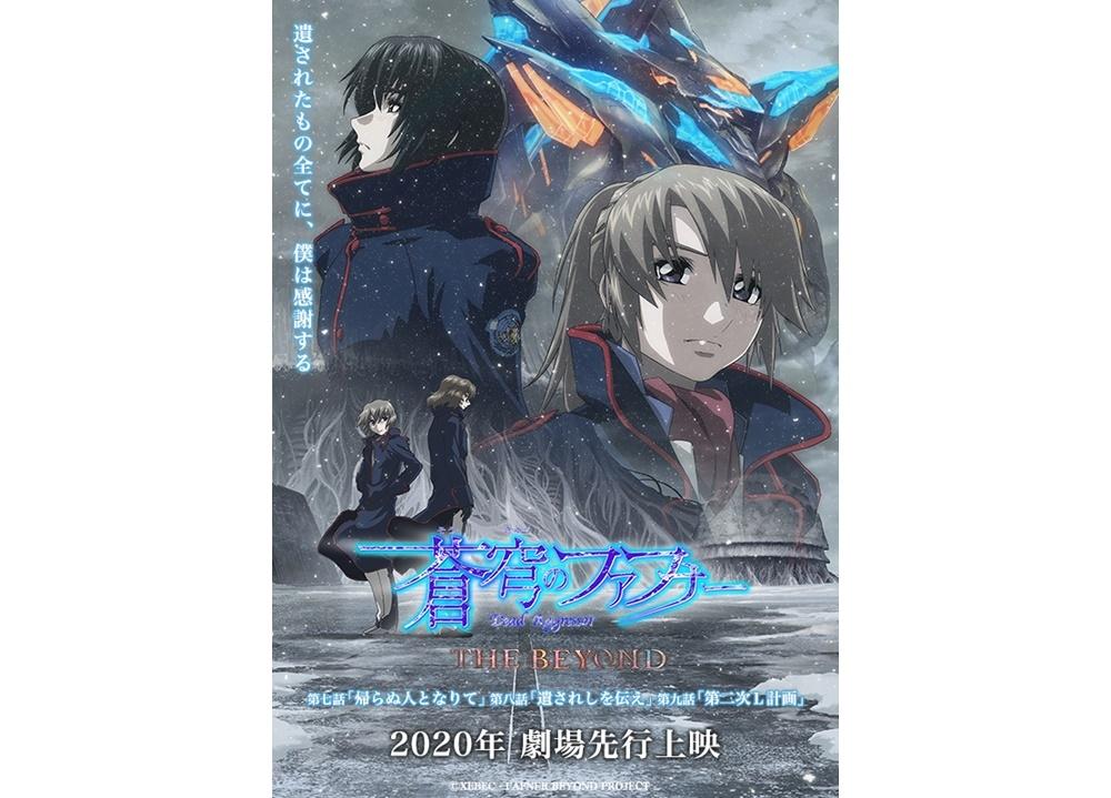 『蒼穹のファフナー THE BEYOND』七・八・九話の劇場先行上映が決定!