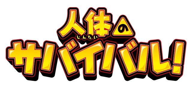 声優の松田颯水さん・潘めぐみさん・石田彰さん出演で「科学漫画サバイバル」シリーズがアニメ映画化!『人体のサバイバル!』7月31日公開予定