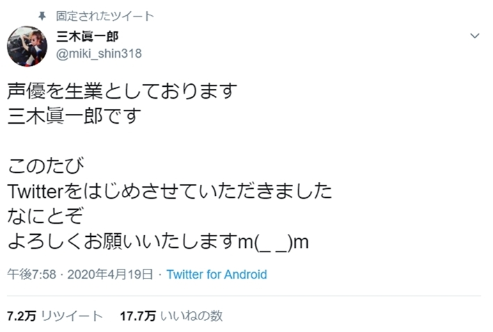 声優・三木眞一郎がTwitterを開始