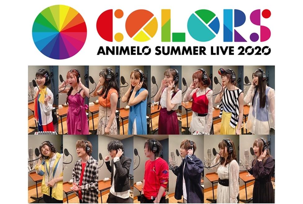 「アニサマ2020」第2弾出演アーティスト発表