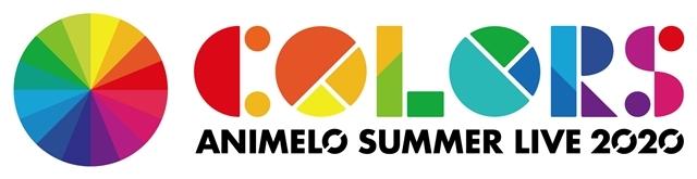 "「Animelo Summer Live 2020 -COLORS-」第2弾出演アーティストが発表! 8月28日には西川貴教さん、29日には""ラヴソングの王様""鈴木雅之さんが参戦!-1"