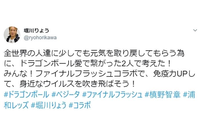 声優・堀川りょうがファイナルフラッシュコラボと題した動画を投稿