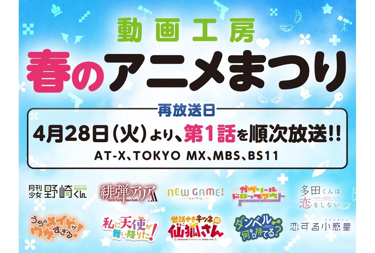 「動画工房 春のアニメまつり」が4月28日よりスタート