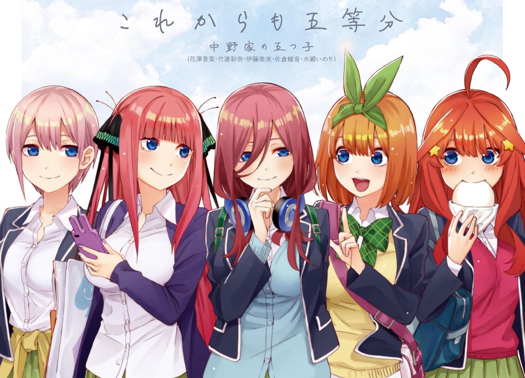 『五等分の花嫁』SPイベント2021年4月18日(日)振替公演決定