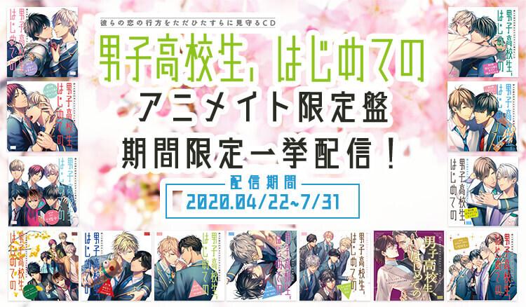 大人気BLCD「男子高校生、はじめての」 シリーズのアニメイト限定盤を期間限定一挙配信!