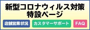 店舗引き取り・短縮営業休業まとめ・FAQ