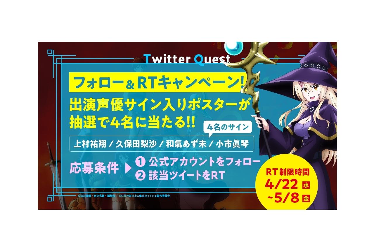 秋アニメ『俺100』声優陣サイン入りポスターが当たる抽選企画開催