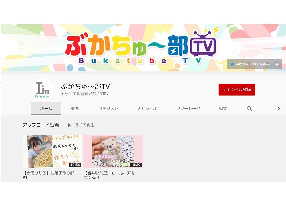 声優事務所・アイムエンタープライズがYouTubeチャンネル開設!