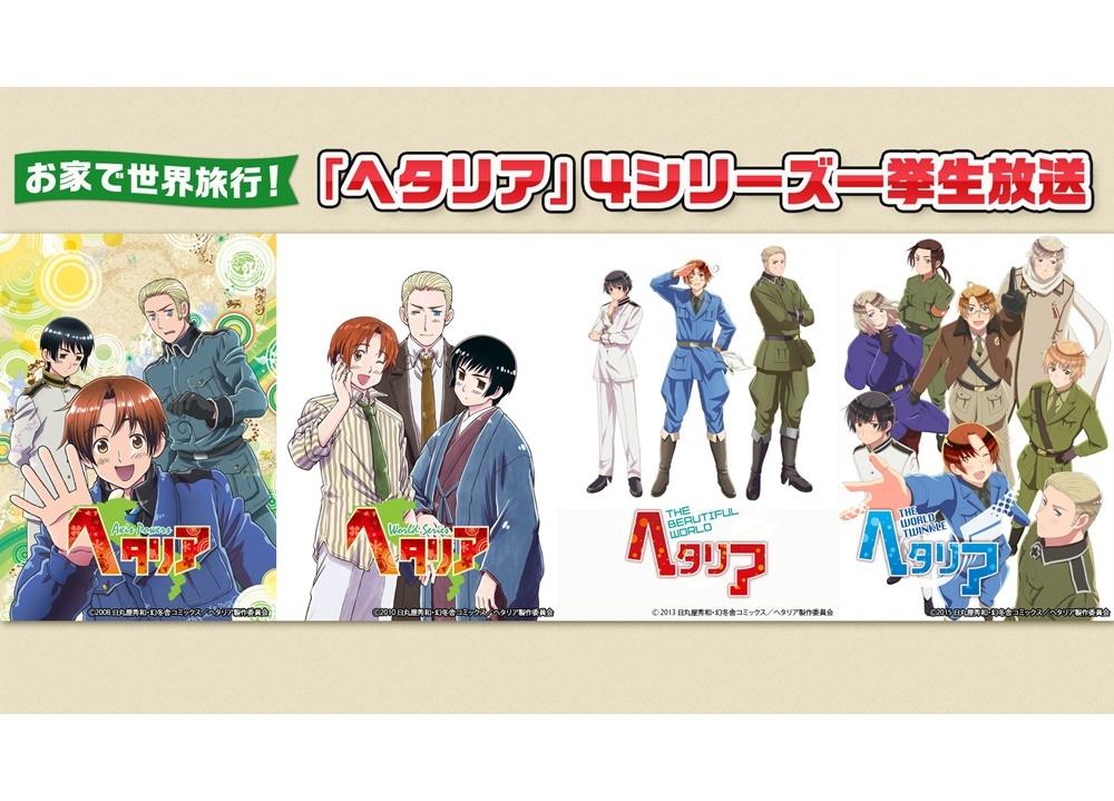 『ヘタリア』シリーズ4作品が、ニコ生で無料配信決定!
