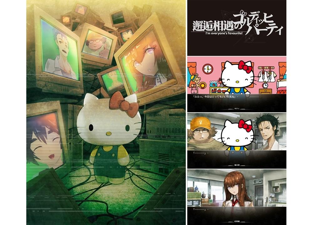 『シュタゲ』×サンリオキャラクター コラボのキービジュアル公開