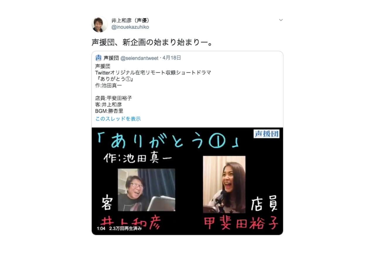 井上和彦、勝杏里らによる「声援団」が自宅で楽しめる企画をお届け