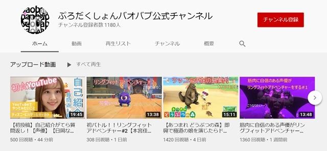 声優事務所・ぷろだくしょんバオバブが、YouTube公式チャンネルを開設! 本宮佳奈さんが『あつ森』プレイ動画、日岡なつみさんが自己紹介動画を公開中-1