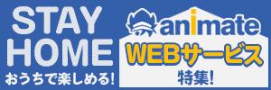 アニメイトWEBサービスまとめ・FAQ