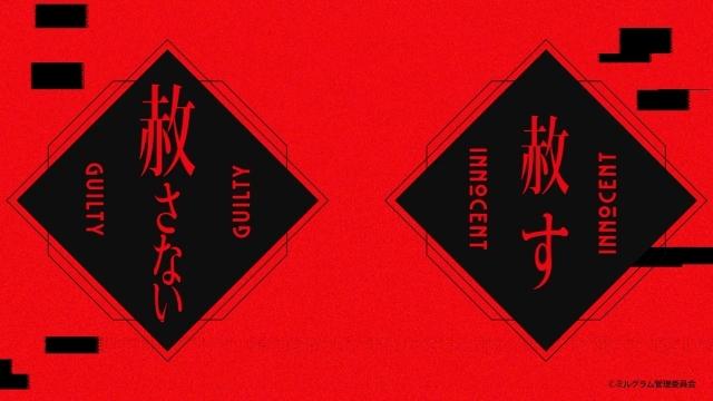 囚人たちの罪を歌から探れ――視聴者参加型楽曲プロジェクト『MILGRAM -ミルグラム-』も天海由梨奈さん、福山潤さん、花江夏樹さんら声優陣が参加