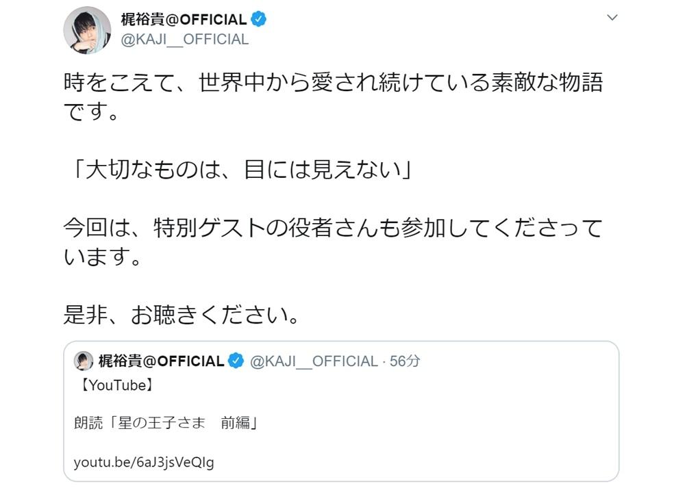 梶裕貴&竹達彩奈夫婦が共演『星の王子さま』朗読動画を公開