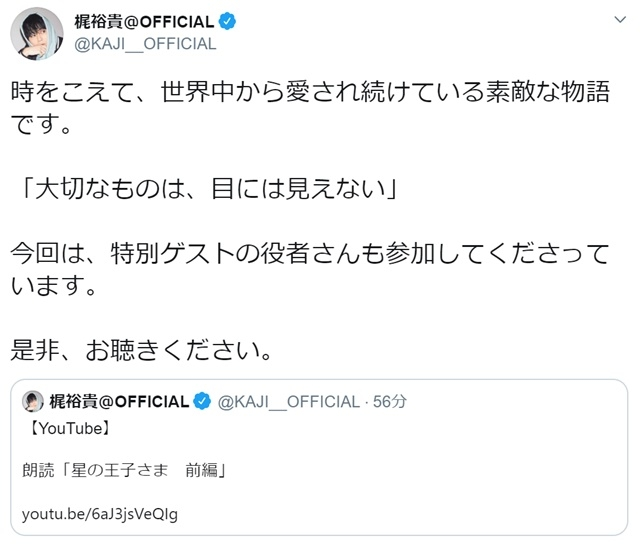 梶 裕貴 竹 達 彩奈 結婚