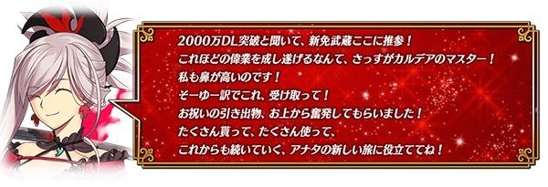 『Fate/Grand Order』「2000万DL突破キャンペーン」開催を発表! LINE公式スタンプ、OST情報もお届け