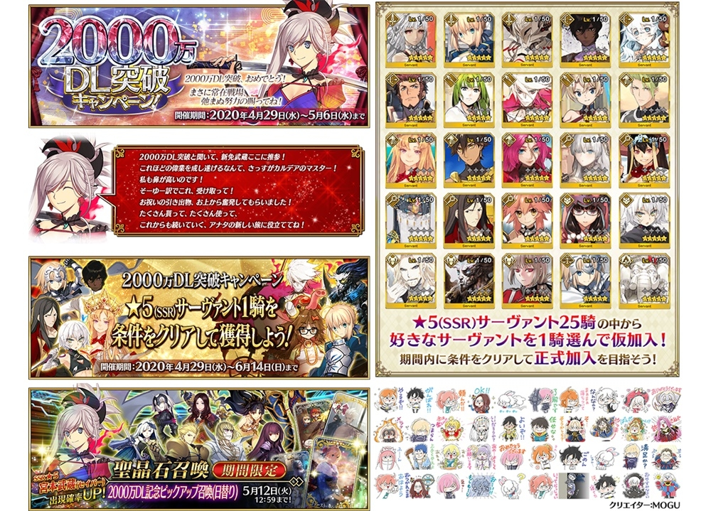 『FGO』「2000万DL突破キャンペーン」開催を発表!