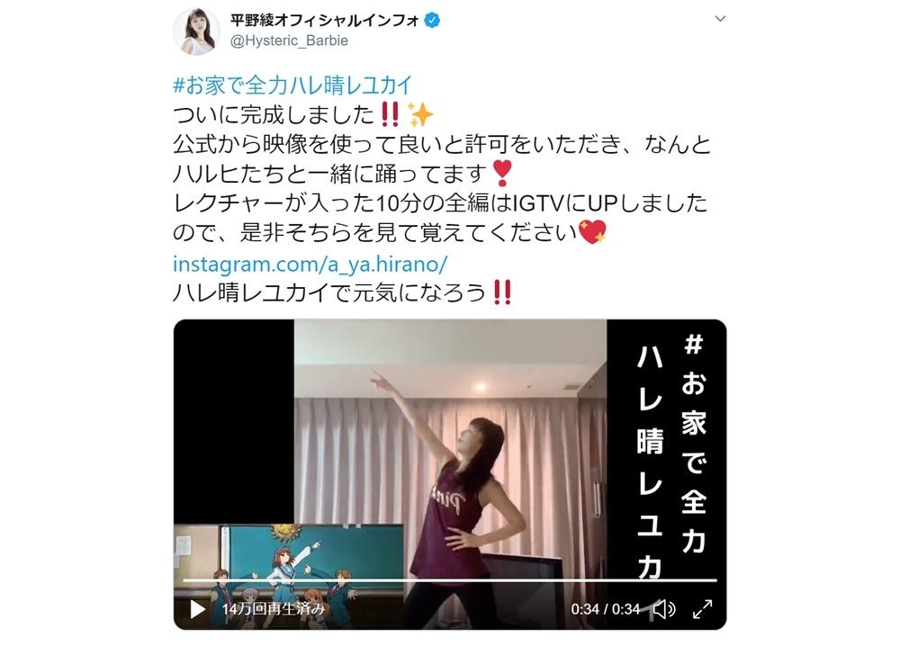 平野綾が「ハレ晴レユカイ」のダンス映像を公開!